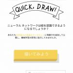 暇つぶしに!スマホOK!簡単なお絵かきゲーム クイックドロー Quick Draw